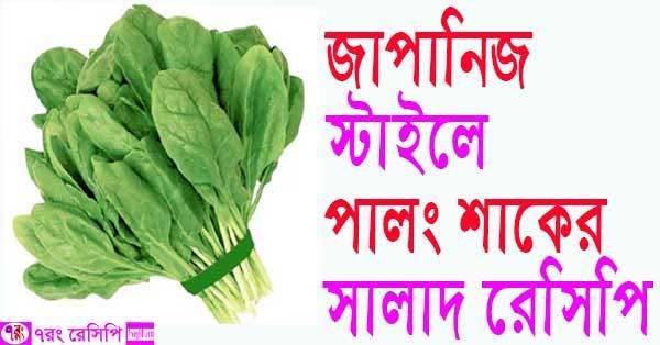 পালং শাকের সালাদ বানানোর সহজ রেসিপি জেনে নিন