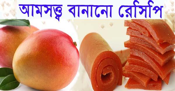 বাড়িতে আমসত্ত্ব বানানোর সহজ নিয়ম জেনে নিন