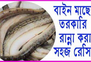 বাইন মাছের তরকারি রান্না করার ১০০% সঠিক ও সহজ রেসিপি