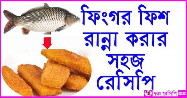 ফিংগার ফিশ রান্না করার বাংলা রেসিপি জেনে নিন